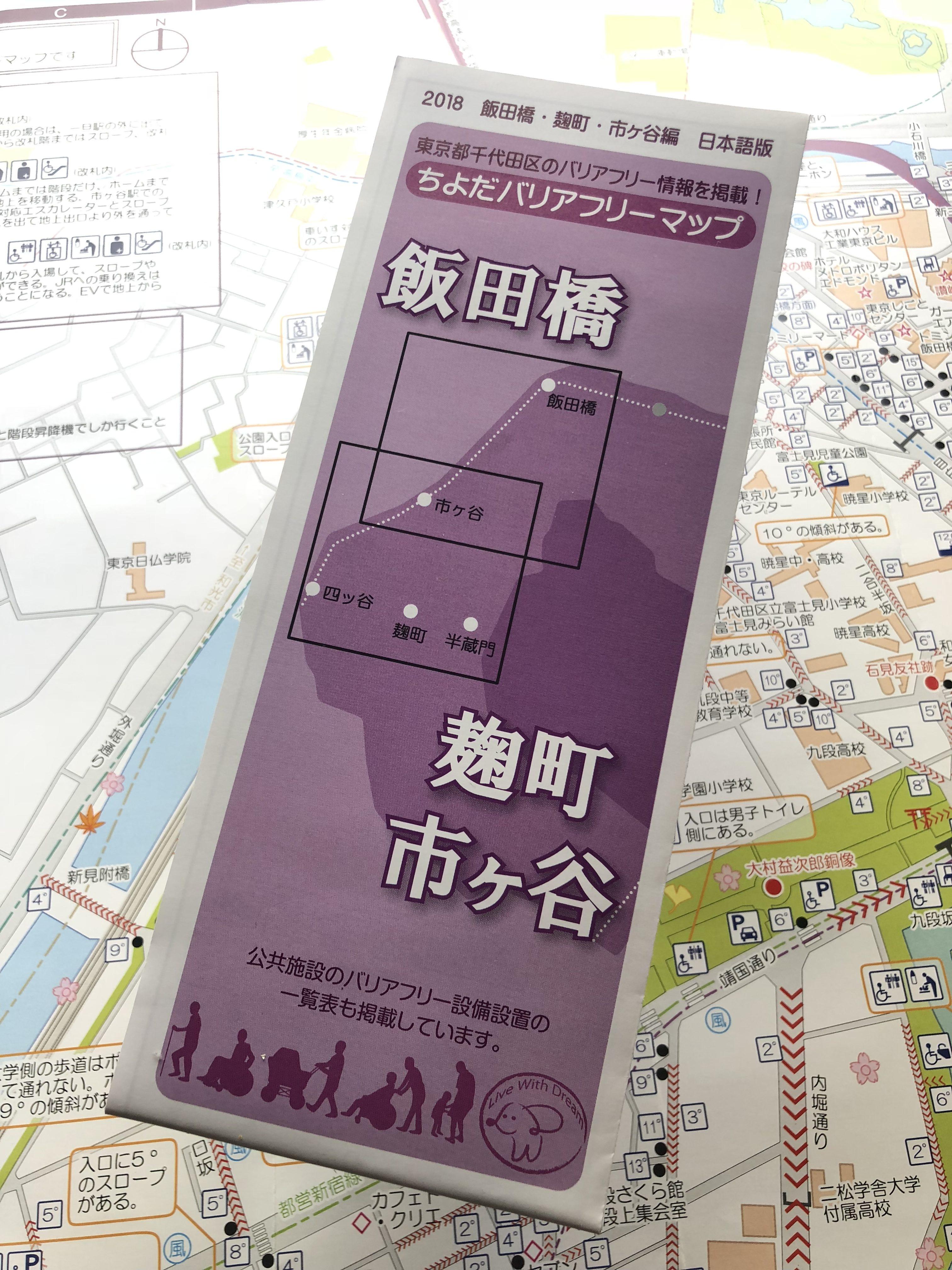 飯田橋・麹町・市ヶ谷バリアフリーマップ